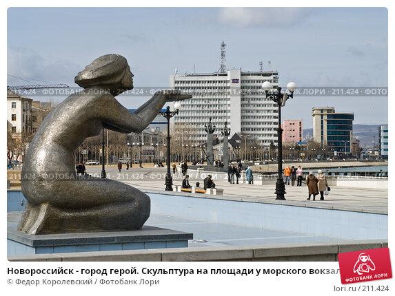 Новороссийск - город герой. Скульптура на площади у морского вокзала, фото № 211424, снято 26 февраля 2008 г. (c) Федор Королевский / Фотобанк Лори