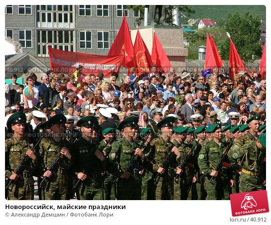 Новороссийск, майские праздники, фото № 40912, снято 7 июля 2004 г. (c) Александр Демшин / Фотобанк Лори