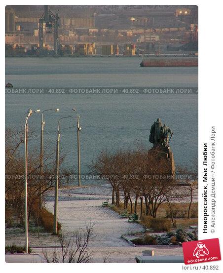 Новороссийск, Мыс Любви, фото № 40892, снято 15 декабря 2004 г. (c) Александр Демшин / Фотобанк Лори