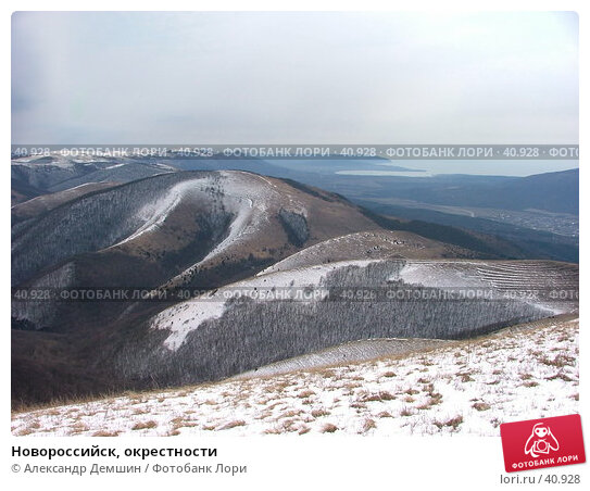 Новороссийск, окрестности, фото № 40928, снято 27 марта 2005 г. (c) Александр Демшин / Фотобанк Лори