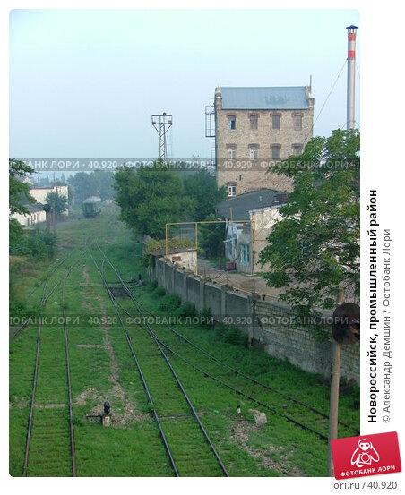 Купить «Новороссийск, промышленный район», фото № 40920, снято 13 августа 2004 г. (c) Александр Демшин / Фотобанк Лори