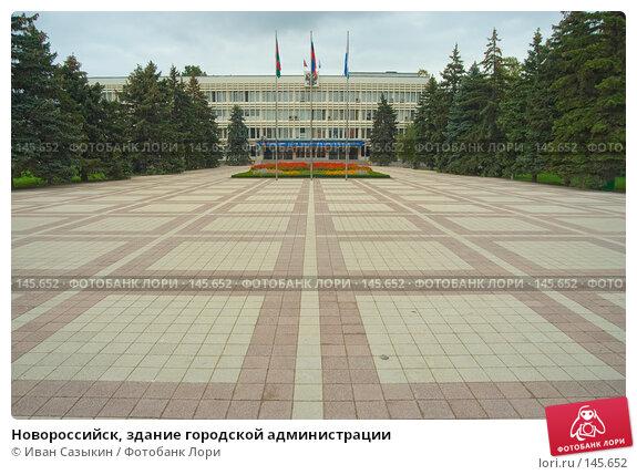 Купить «Новороссийск, здание городской администрации», фото № 145652, снято 28 сентября 2003 г. (c) Иван Сазыкин / Фотобанк Лори
