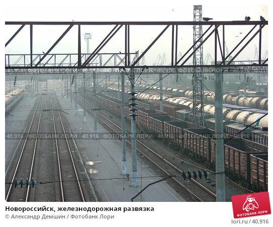 Новороссийск, железнодорожная развязка, фото № 40916, снято 13 августа 2004 г. (c) Александр Демшин / Фотобанк Лори