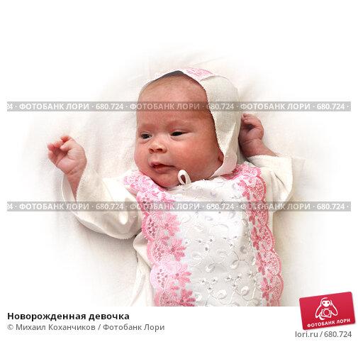 Купить «Новорожденная девочка», фото № 680724, снято 25 января 2009 г. (c) Михаил Коханчиков / Фотобанк Лори