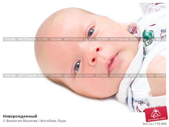 Новорожденный, фото № 110904, снято 27 октября 2006 г. (c) Валентин Мосичев / Фотобанк Лори