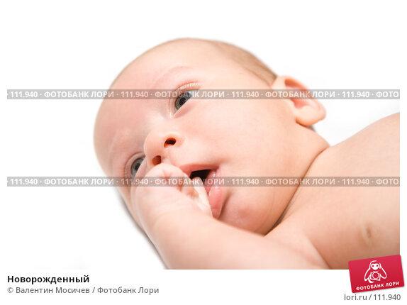 Новорожденный, фото № 111940, снято 21 ноября 2006 г. (c) Валентин Мосичев / Фотобанк Лори