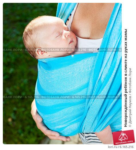 Купить «Новорождённый ребёнок в слинге на руках мамы», фото № 6165216, снято 15 июля 2014 г. (c) Дмитрий Наумов / Фотобанк Лори