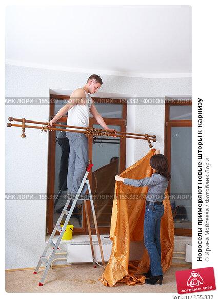 Новоселы примеряют новые шторы к  карнизу, фото № 155332, снято 5 декабря 2007 г. (c) Ирина Мойсеева / Фотобанк Лори
