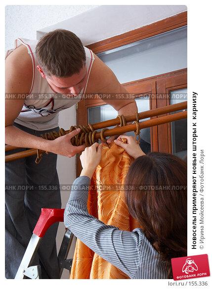 Новоселы примеряют новые шторы к  карнизу, фото № 155336, снято 5 декабря 2007 г. (c) Ирина Мойсеева / Фотобанк Лори