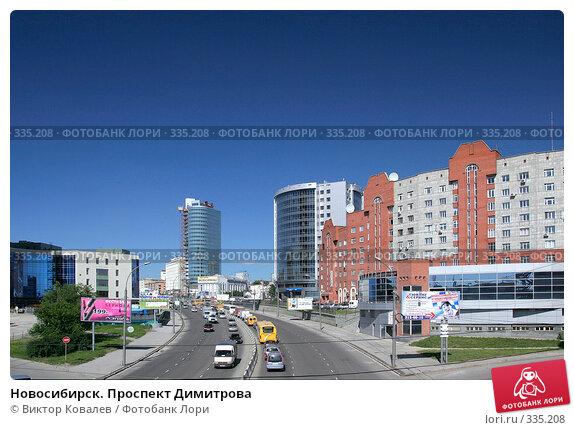Купить «Новосибирск. Проспект Димитрова», фото № 335208, снято 25 июня 2008 г. (c) Виктор Ковалев / Фотобанк Лори