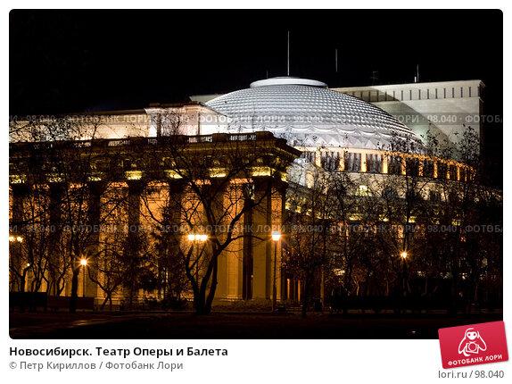 Новосибирск. Театр Оперы и Балета, фото № 98040, снято 13 октября 2007 г. (c) Петр Кириллов / Фотобанк Лори