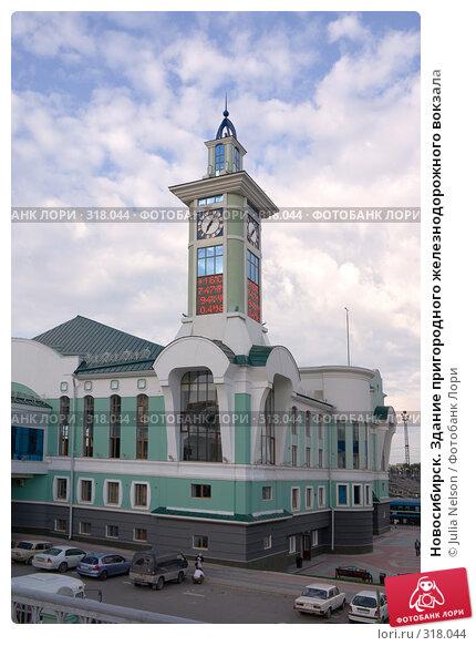 Новосибирск. Здание пригородного железнодорожного вокзала, фото № 318044, снято 2 июня 2008 г. (c) Julia Nelson / Фотобанк Лори