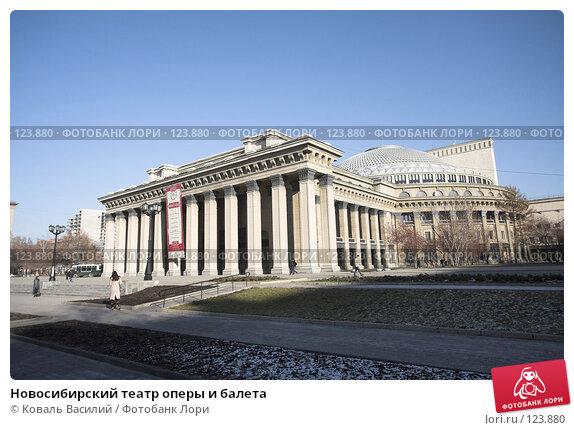 Новосибирский театр оперы и балета, фото № 123880, снято 7 ноября 2006 г. (c) Коваль Василий / Фотобанк Лори