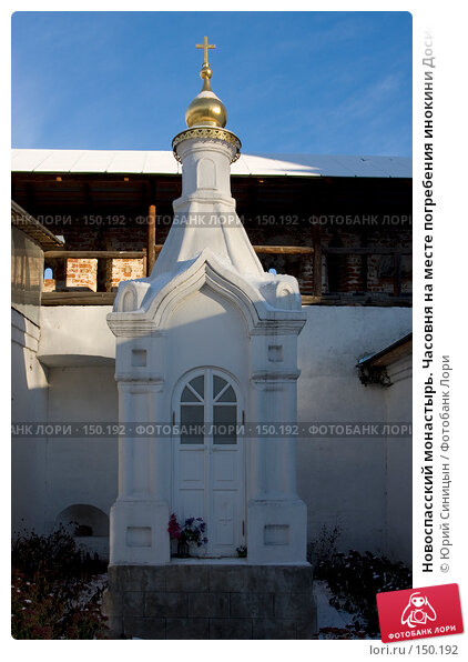 Новоспасский монастырь. Часовня на месте погребения инокини Досифеи (княгини Таракановой), фото № 150192, снято 15 декабря 2007 г. (c) Юрий Синицын / Фотобанк Лори