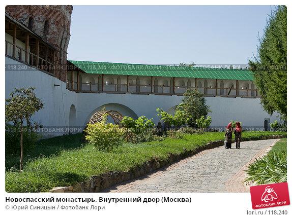 Новоспасский монастырь. Внутренний двор (Москва), фото № 118240, снято 9 августа 2007 г. (c) Юрий Синицын / Фотобанк Лори