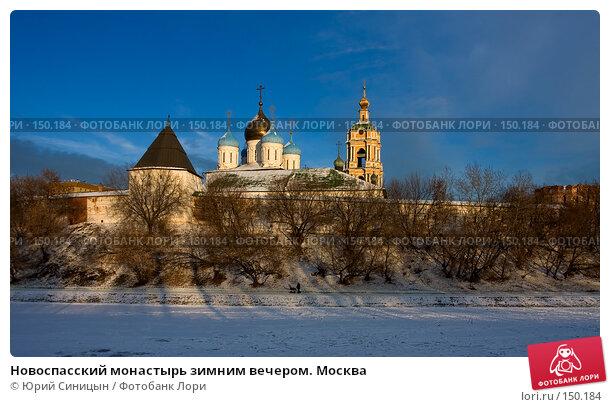 Новоспасский монастырь зимним вечером. Москва, фото № 150184, снято 15 декабря 2007 г. (c) Юрий Синицын / Фотобанк Лори
