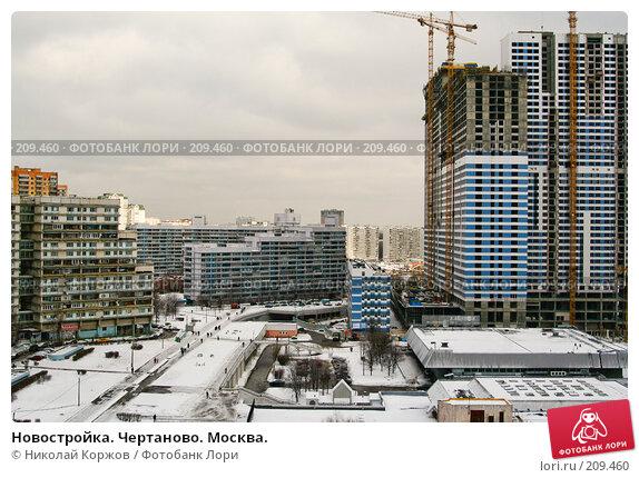 Новостройка. Чертаново. Москва., фото № 209460, снято 15 февраля 2008 г. (c) Николай Коржов / Фотобанк Лори