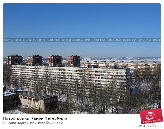 Купить «Новостройки. Район Петербурга», фото № 240112, снято 29 марта 2008 г. (c) Юлия Селезнева / Фотобанк Лори