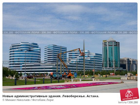 Новые административные здания. Левобережье. Астана., фото № 330280, снято 15 июня 2008 г. (c) Михаил Николаев / Фотобанк Лори