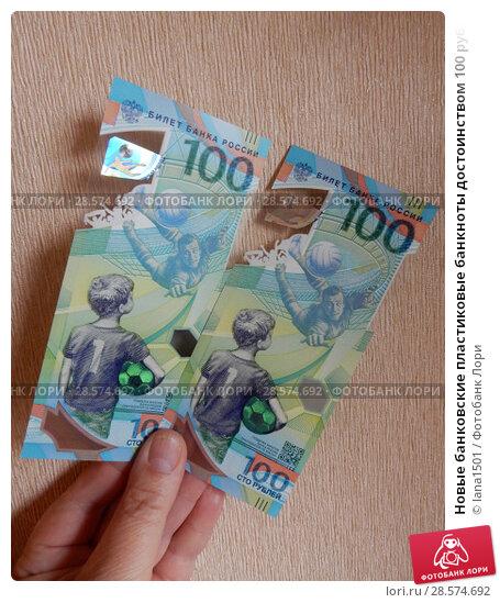 Купить «Новые банковские пластиковые банкноты достоинством 100 рублей, посвященные Чемпионату мира по футболу 2018 года», эксклюзивное фото № 28574692, снято 11 июня 2018 г. (c) lana1501 / Фотобанк Лори