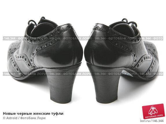 Новые черные женские туфли, фото № 146344, снято 12 марта 2007 г. (c) Astroid / Фотобанк Лори