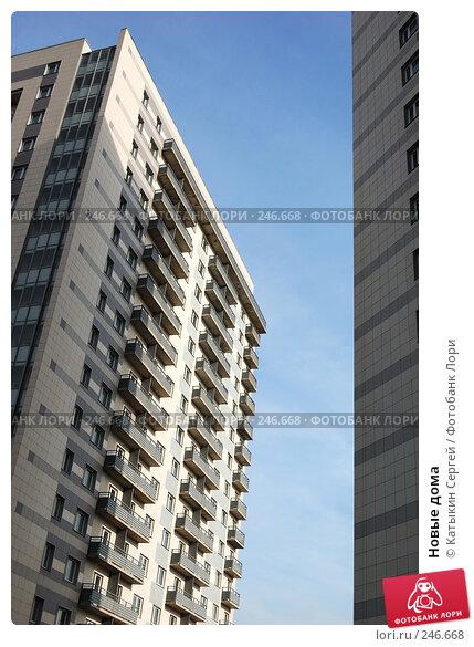 Новые дома, фото № 246668, снято 10 марта 2008 г. (c) Катыкин Сергей / Фотобанк Лори