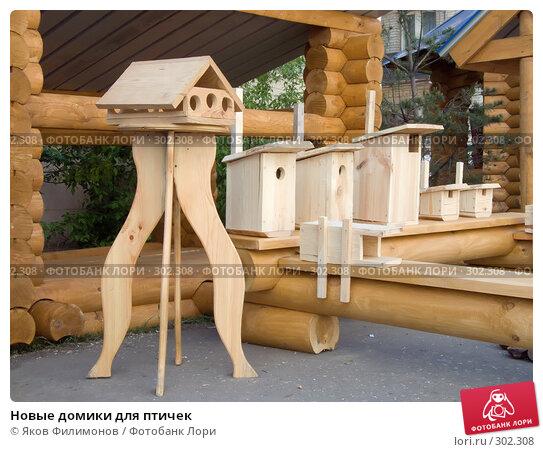 Новые домики для птичек, фото № 302308, снято 15 мая 2008 г. (c) Яков Филимонов / Фотобанк Лори
