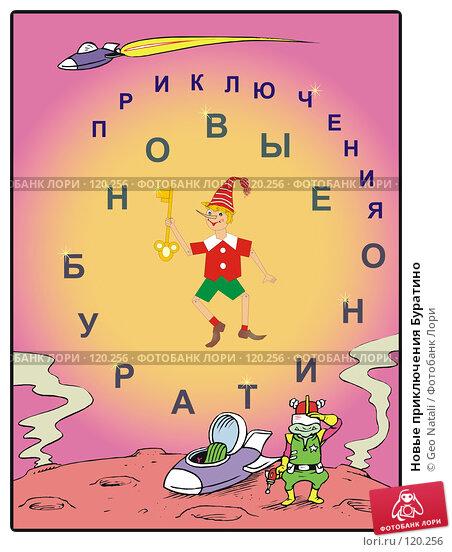 Купить «Новые приключения Буратино», иллюстрация № 120256 (c) Geo Natali / Фотобанк Лори