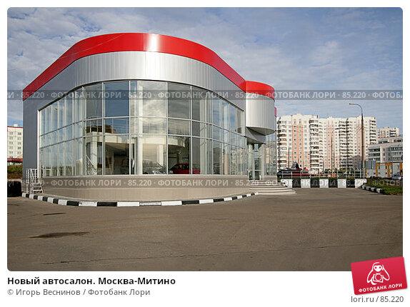 Новый автосалон. Москва-Митино, эксклюзивное фото № 85220, снято 18 сентября 2007 г. (c) Игорь Веснинов / Фотобанк Лори