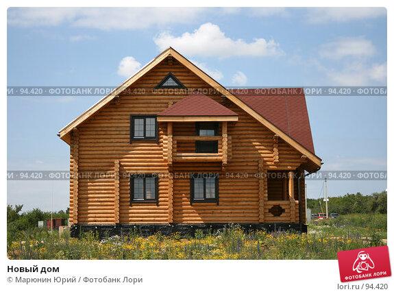 Новый дом, фото № 94420, снято 3 июля 2007 г. (c) Марюнин Юрий / Фотобанк Лори