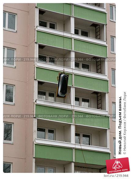 Новый дом. Подъем ванны., фото № 219944, снято 27 июня 2017 г. (c) Николай Коржов / Фотобанк Лори