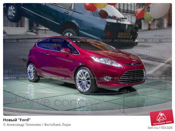 "Купить «Новый ""Ford""», фото № 103024, снято 24 марта 2018 г. (c) Александр Телеснюк / Фотобанк Лори"