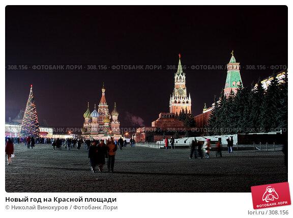 Новый год на Красной площади, фото № 308156, снято 22 августа 2016 г. (c) Николай Винокуров / Фотобанк Лори