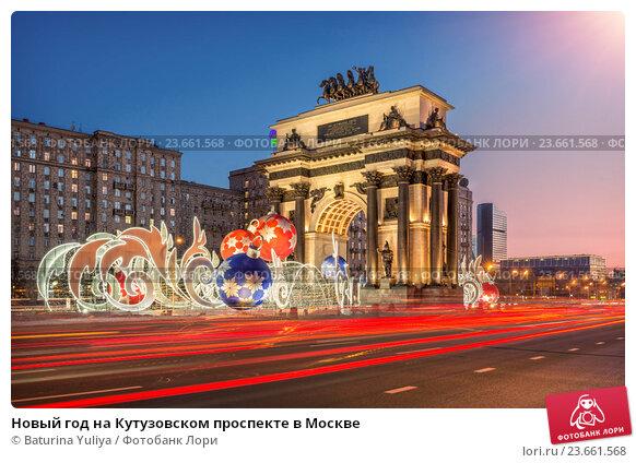 Купить «Новый год на Кутузовском проспекте в Москве», фото № 23661568, снято 8 февраля 2016 г. (c) Baturina Yuliya / Фотобанк Лори