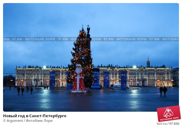 Новый год в Санкт-Петербурге, фото № 97896, снято 22 декабря 2006 г. (c) Argument / Фотобанк Лори