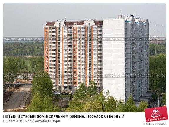 Новый и старый дом в спальном районе. Поселок Северный, фото № 299884, снято 2 мая 2008 г. (c) Сергей Лешков / Фотобанк Лори
