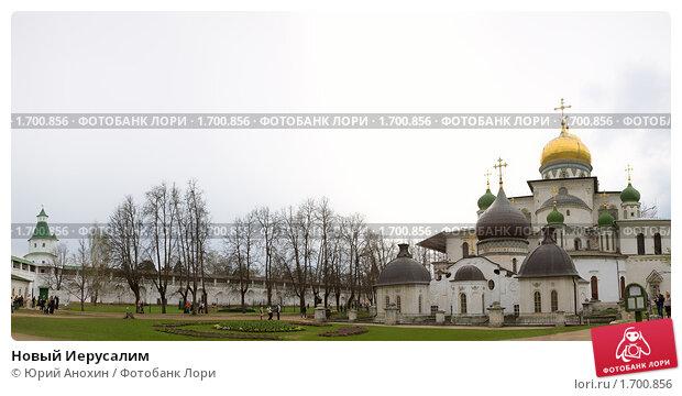 Купить «Новый Иерусалим», фото № 1700856, снято 2 мая 2010 г. (c) Юрий Анохин / Фотобанк Лори