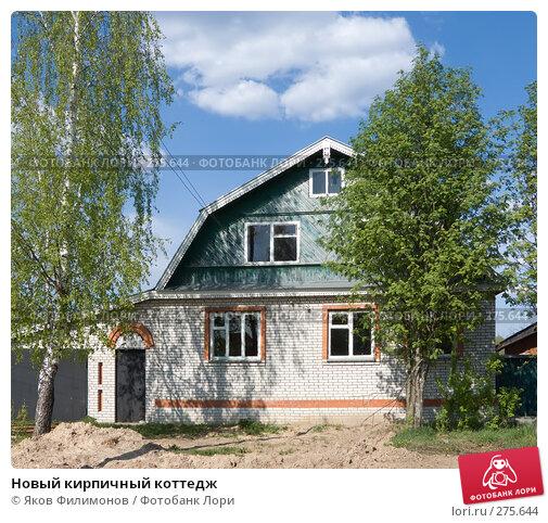Новый кирпичный коттедж, фото № 275644, снято 1 мая 2008 г. (c) Яков Филимонов / Фотобанк Лори