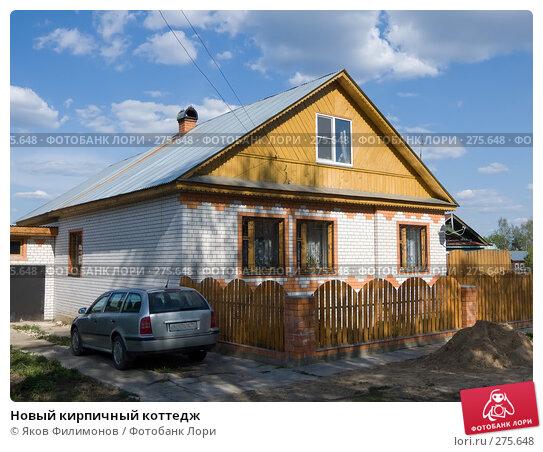 Новый кирпичный коттедж, фото № 275648, снято 1 мая 2008 г. (c) Яков Филимонов / Фотобанк Лори