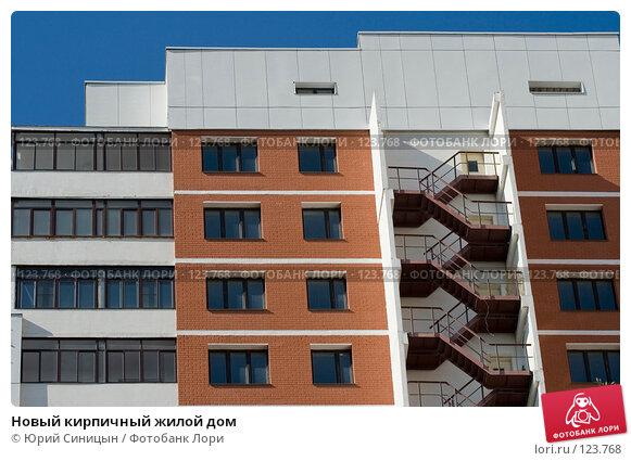 Новый кирпичный жилой дом, фото № 123768, снято 22 сентября 2007 г. (c) Юрий Синицын / Фотобанк Лори