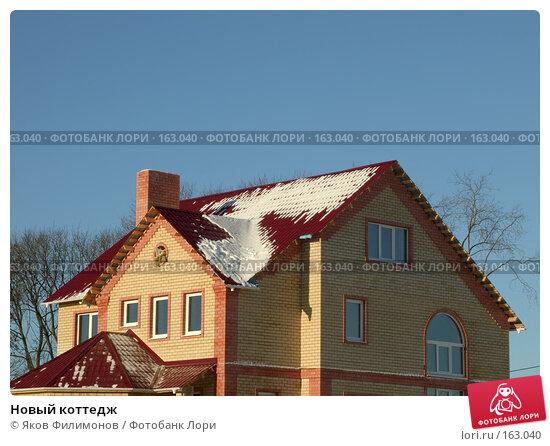 Новый коттедж, фото № 163040, снято 23 декабря 2007 г. (c) Яков Филимонов / Фотобанк Лори