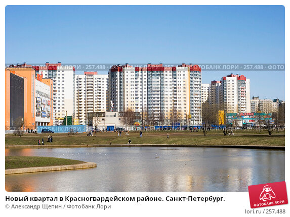 Новый квартал в Красногвардейском районе. Санкт-Петербург., эксклюзивное фото № 257488, снято 20 апреля 2008 г. (c) Александр Щепин / Фотобанк Лори