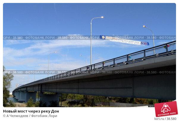 Новый мост через реку Дон, фото № 38580, снято 26 сентября 2006 г. (c) A Челмодеев / Фотобанк Лори