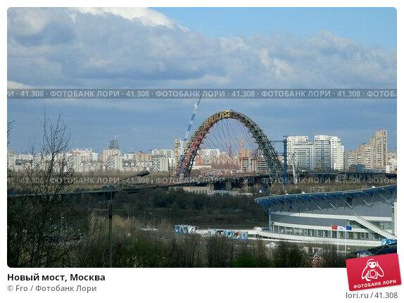 Новый мост, Москва, фото № 41308, снято 14 апреля 2007 г. (c) Fro / Фотобанк Лори