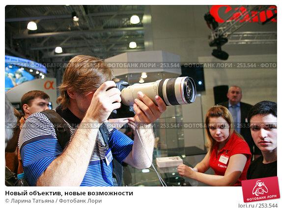 Новый объектив, новые возможности, фото № 253544, снято 11 апреля 2008 г. (c) Ларина Татьяна / Фотобанк Лори