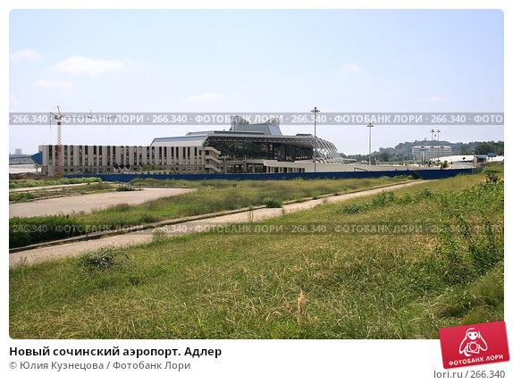 Новый сочинский аэропорт. Адлер, фото № 266340, снято 17 августа 2007 г. (c) Юлия Кузнецова / Фотобанк Лори