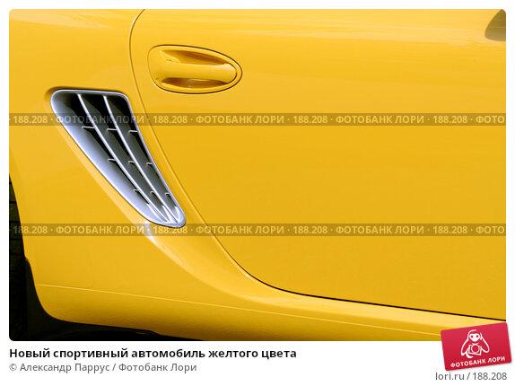 Новый спортивный автомобиль желтого цвета, фото № 188208, снято 8 сентября 2007 г. (c) Александр Паррус / Фотобанк Лори