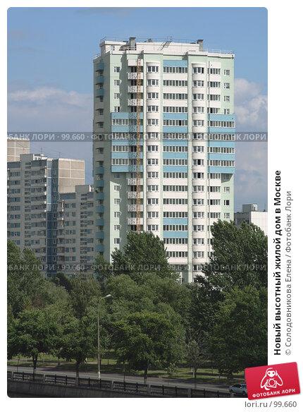 Новый высотный жилой дом в Москве, фото № 99660, снято 26 июня 2007 г. (c) Солодовникова Елена / Фотобанк Лори
