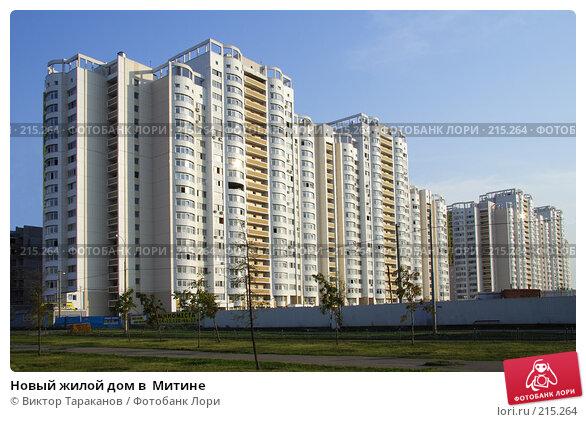 Новый жилой дом в  Митине, эксклюзивное фото № 215264, снято 23 августа 2007 г. (c) Виктор Тараканов / Фотобанк Лори