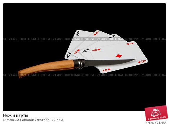 Нож и карты, фото № 71488, снято 21 февраля 2007 г. (c) Максим Соколов / Фотобанк Лори